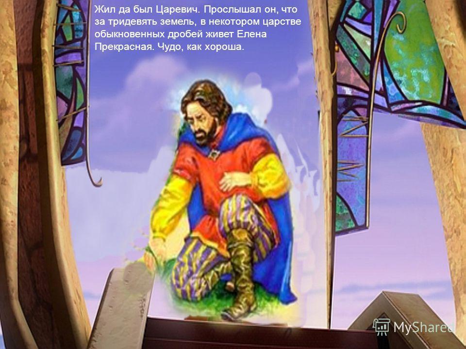 Жил да был Царевич. Прослышал он, что за тридевять земель, в некотором царстве обыкновенных дробей живет Елена Прекрасная. Чудо, как хороша.