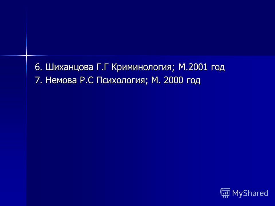 6. Шиханцова Г.Г Криминология; М.2001 год 7. Немова Р.С Психология; М. 2000 год