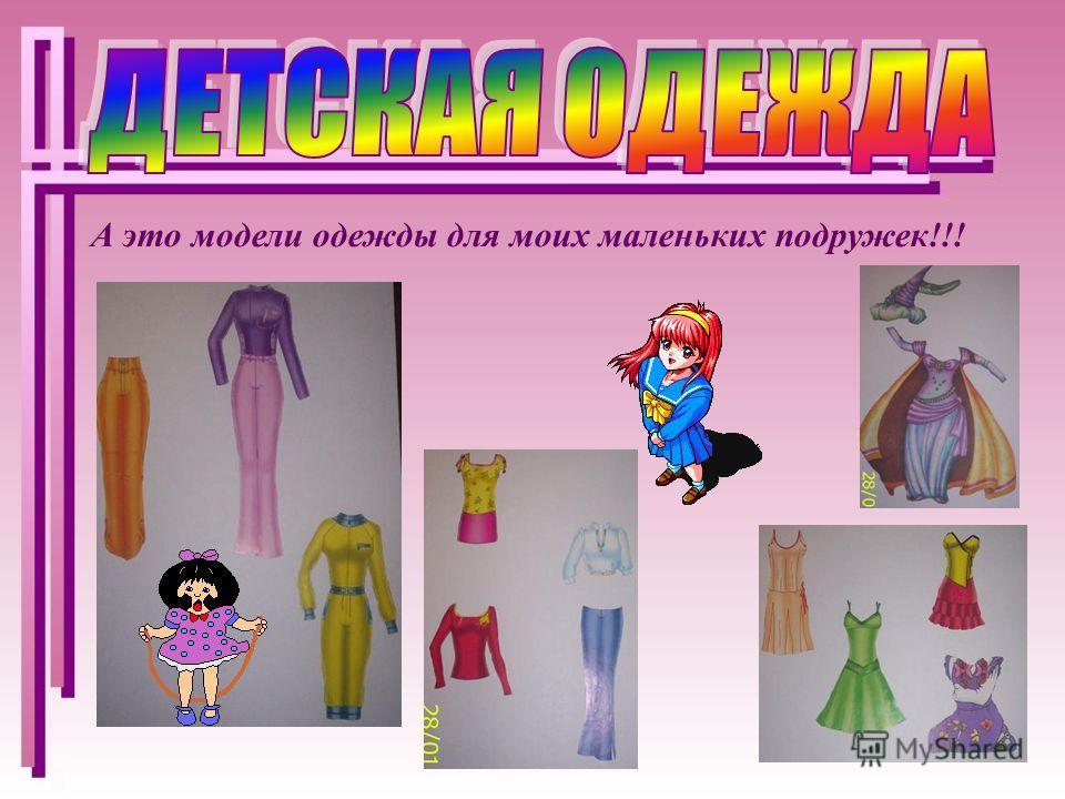А это модели одежды для моих маленьких подружек!!!