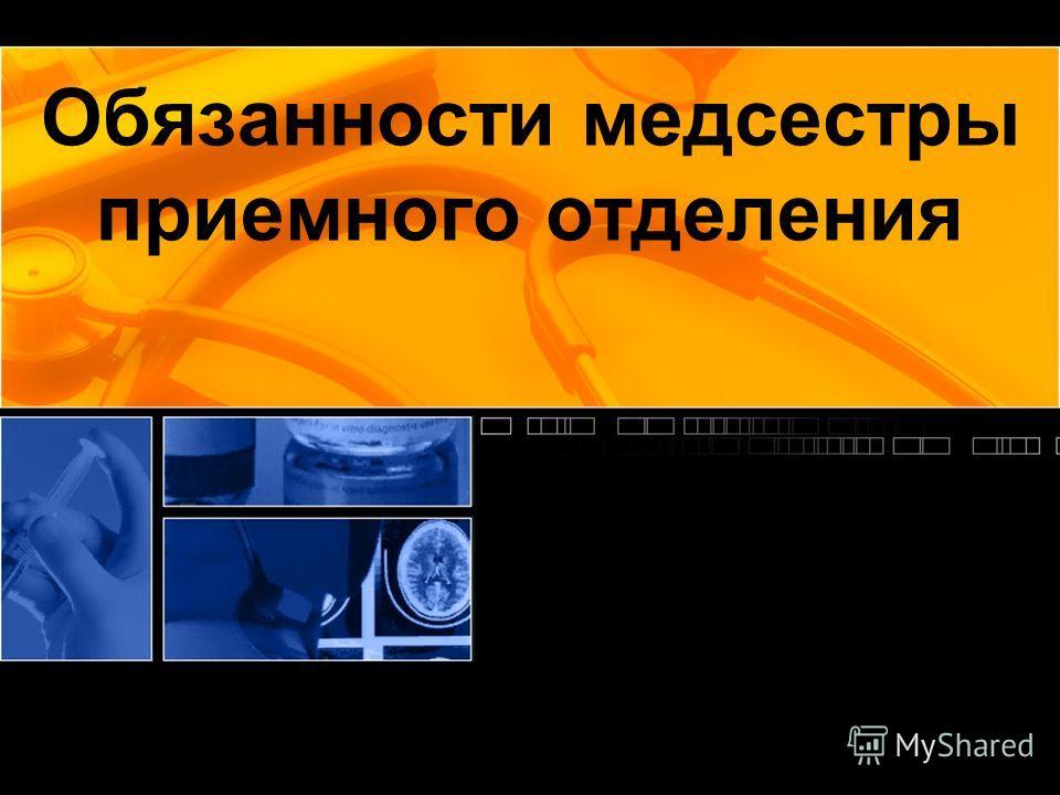 Отчет работы медицинской сестры приемного отделения 1 кг алюминия цена в Большое Алексеевское