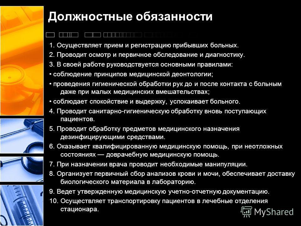 Должностная инструкция главной медсестры станции скорой помощи