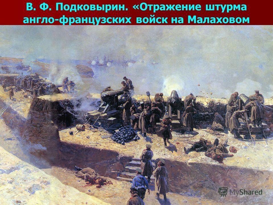 В. Ф. Подковырин. «Отражение штурма англо-французских войск на Малаховом кургане 6 июня 1855 года». 1952.
