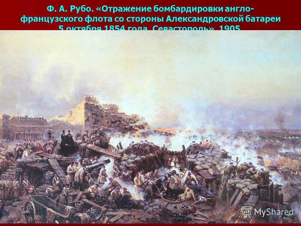 Ф. А. Рубо. «Отражение бомбардировки англо- французского флота со стороны Александровской батареи 5 октября 1854 года. Севастополь». 1905.