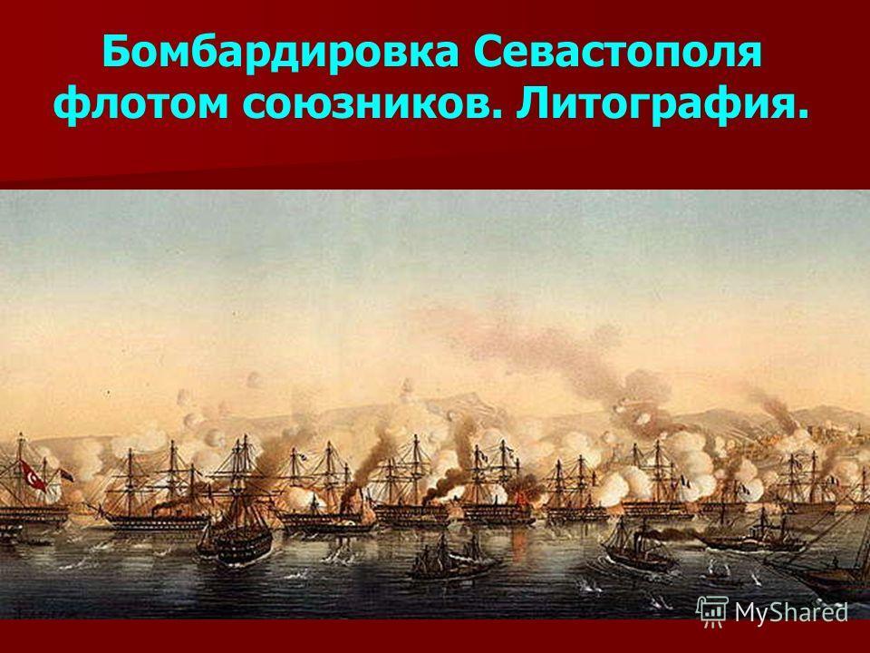 Бомбардировка Севастополя флотом союзников. Литография.