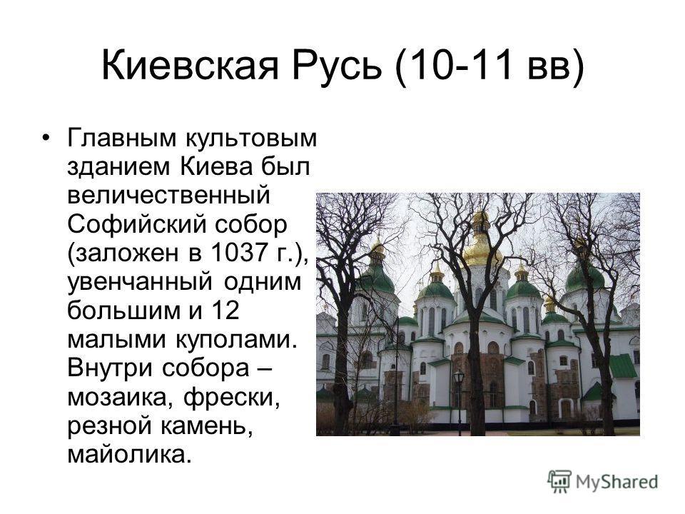 Киева был величественный софийский