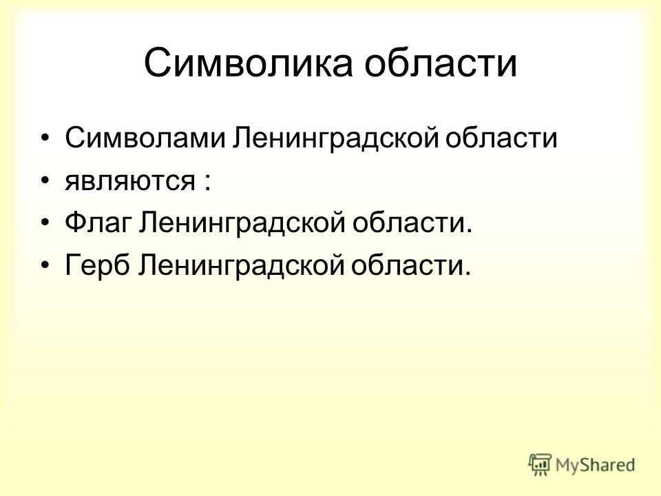 Символика области Символами Ленинградской области являются : Флаг Ленинградской области. Герб Ленинградской области.