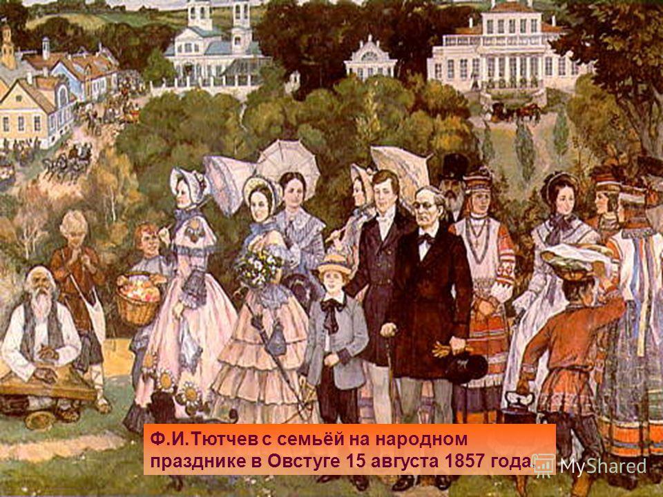 «Любила ты, и так, как ты любить – Нет никому еще не удавалось»… Е.А.Денисьева – последняя любовь Тютчева.