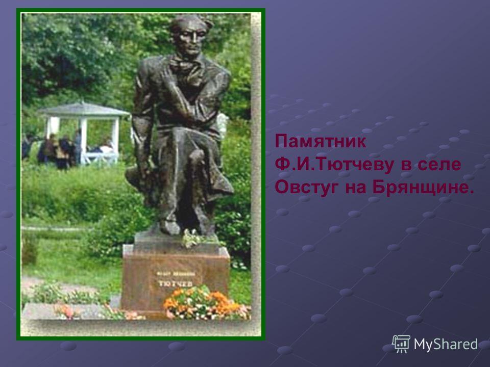 С 1858 года и до конца своих дней Тютчев занимал должность председателя Комитета цензуры иностранной. Он часто выступал в роли заступника изданий и влиял на органы печати в духе своих убеждений. Чувство одиночества было особенно ощутимо в последние г
