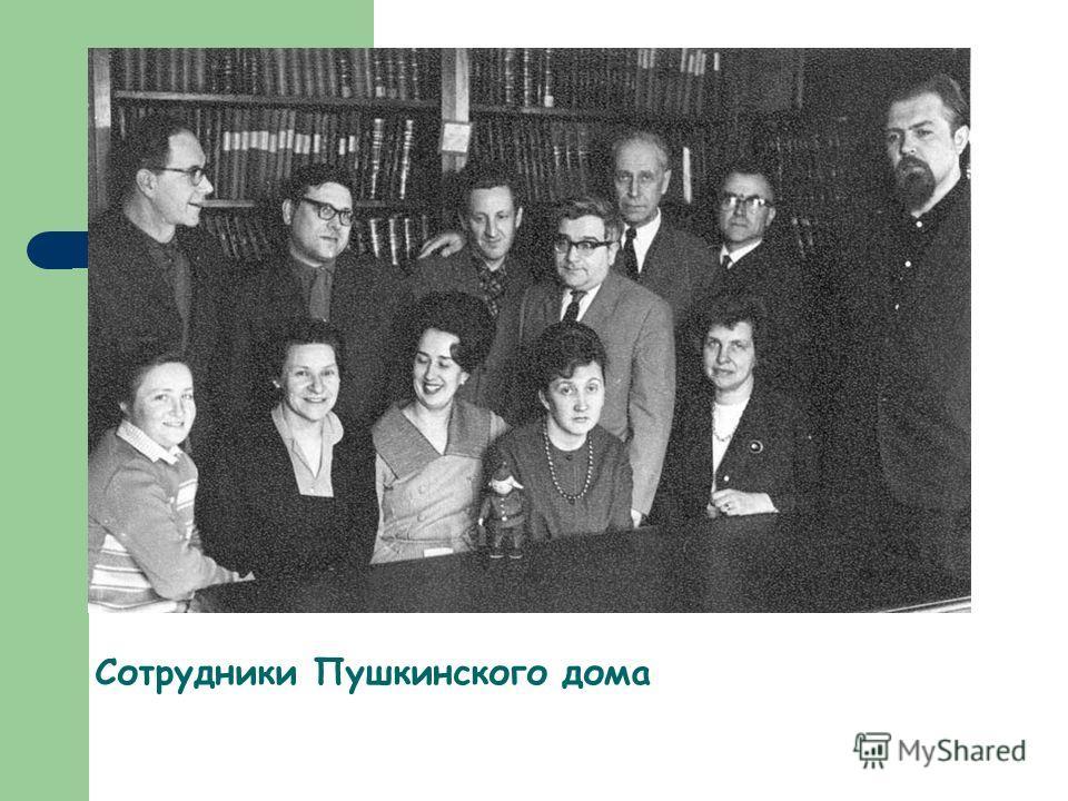 Сотрудники Пушкинского дома