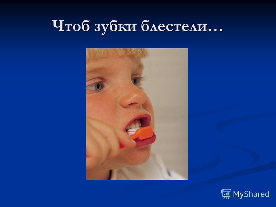 Чтоб зубки блестели…