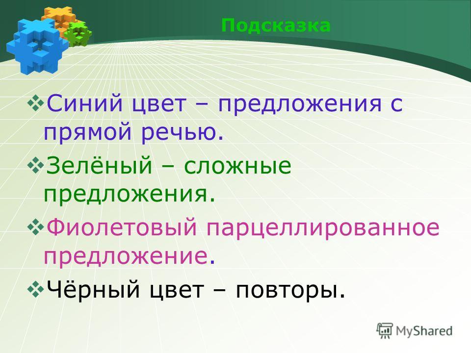 Подсказка Синий цвет – предложения с прямой речью. Зелёный – сложные предложения. Фиолетовый парцеллированное предложение. Чёрный цвет – повторы.