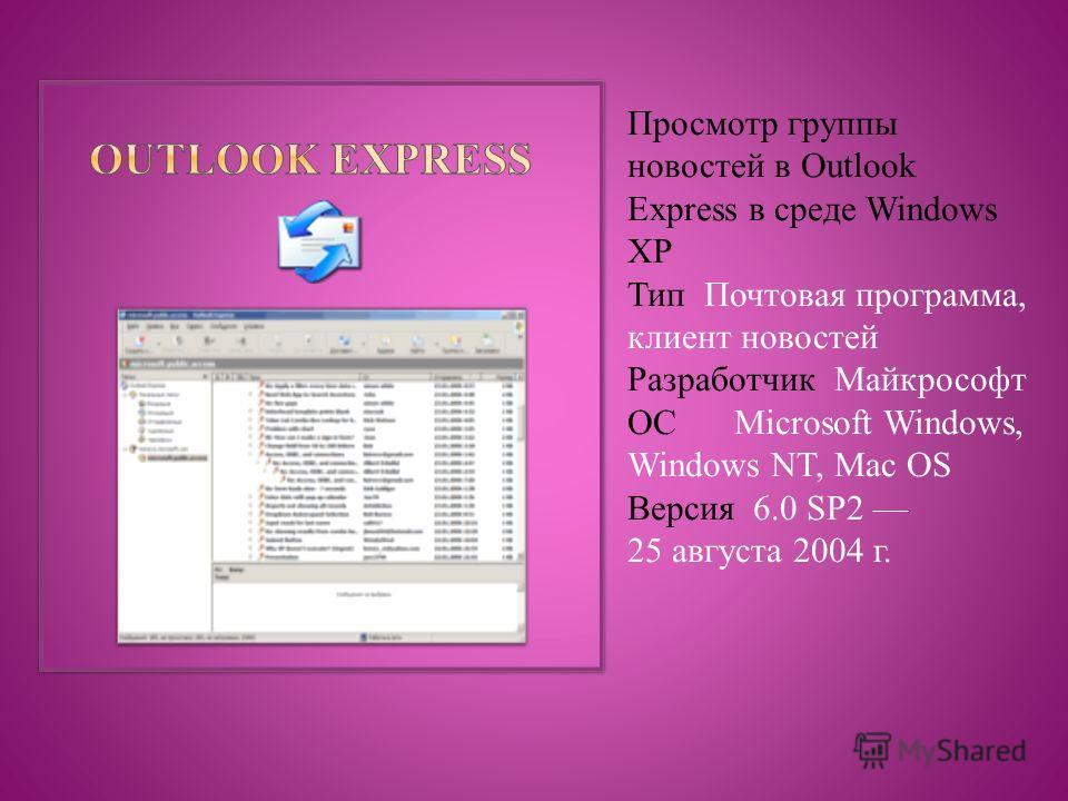 Просмотр группы новостей в Outlook Express в среде Windows XP Тип Почтовая программа, клиент новостей Разработчик Майкрософт ОСMicrosoft Windows, Windows NT, Mac OS Версия 6.0 SP2 25 августа 2004 г.