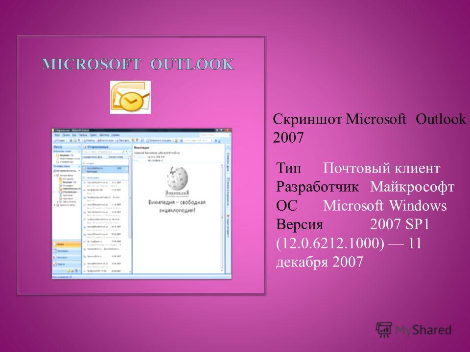 ТипПочтовый клиент РазработчикМайкрософт ОСMicrosoft Windows Версия2007 SP1 (12.0.6212.1000) 11 декабря 2007 Скриншот Microsoft Outlook 2007