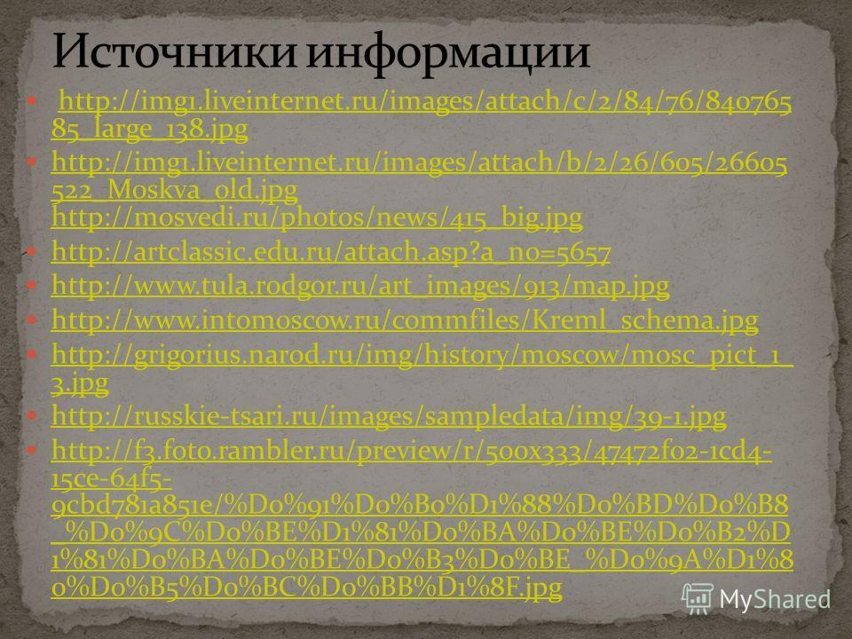 http://img1.liveinternet.ru/images/attach/c/2/84/76/840765 85_large_138.jpghttp://img1.liveinternet.ru/images/attach/c/2/84/76/840765 85_large_138.jpg http://img1.liveinternet.ru/images/attach/b/2/26/605/26605 522_Moskva_old.jpg http://mosvedi.ru/pho