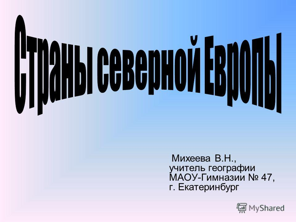 Михеева В.Н., учитель географии МАОУ-Гимназии 47, г. Екатеринбург
