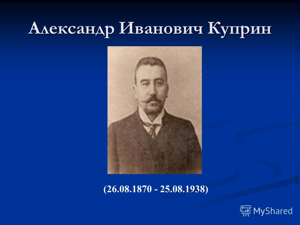 Александр Иванович Куприн (26.08.1870 - 25.08.1938)