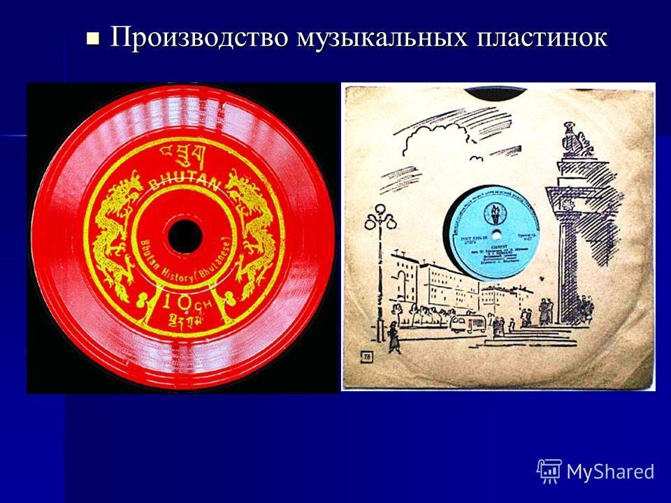 Производство музыкальных пластинок Производство музыкальных пластинок