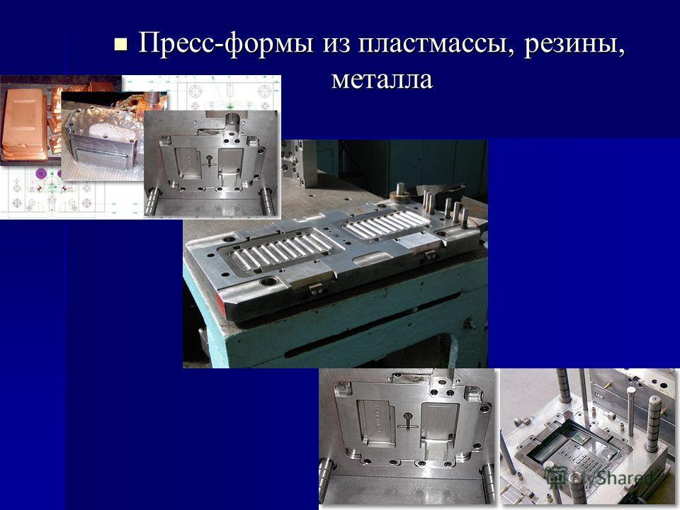 Пресс-формы из пластмассы, резины, металла Пресс-формы из пластмассы, резины, металла
