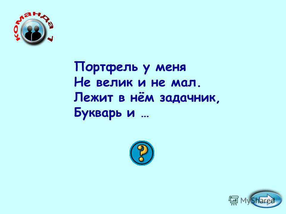 ля ВоваВаля НадяПоля ва