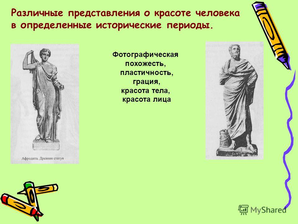 Различные представления о красоте человека в определенные исторические периоды. Фотографическая похожесть, пластичность, грация, красота тела, красота лица