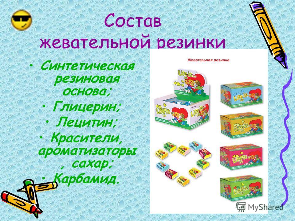 Состав жевательной резинки Синтетическая резиновая основа; Глицерин; Лецитин; Красители, ароматизаторы, сахар; Карбамид.