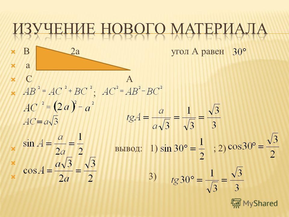 В 2a угол А равен a С А ; вывод: 1) ; 2) 3)