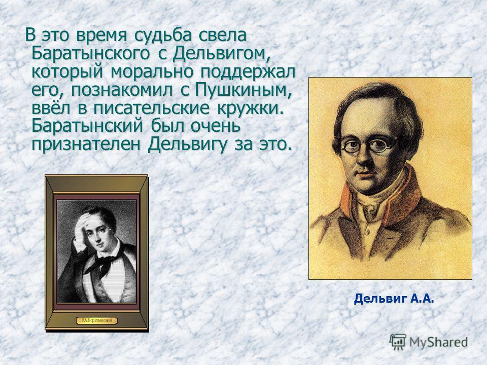 Знакомство пушкиным с баратынского
