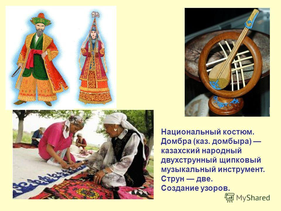 Национальный костюм. Домбра (каз. домбыра) казахский народный двухструнный щипковый музыкальный инструмент. Струн две. Создание узоров.