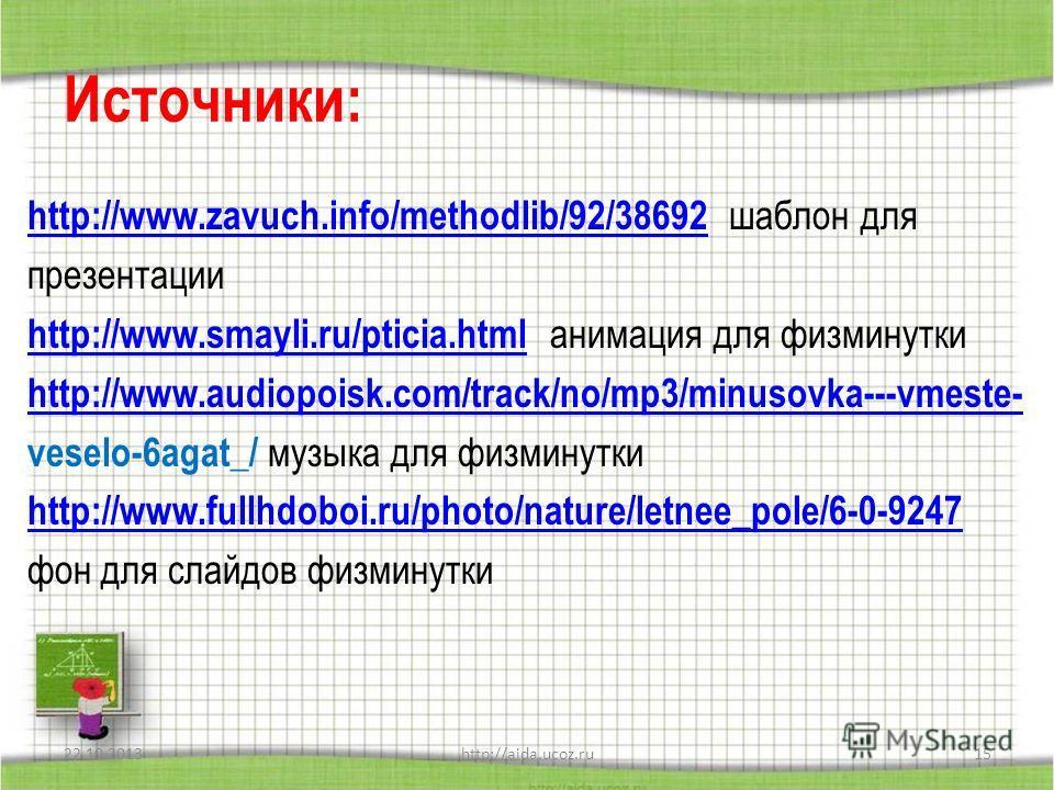 Источники: http://www.zavuch.info/methodlib/92/38692http://www.zavuch.info/methodlib/92/38692 шаблон для презентации http://www.smayli.ru/pticia.htmlhttp://www.smayli.ru/pticia.html анимация для физминутки http://www.audiopoisk.com/track/no/mp3/minus