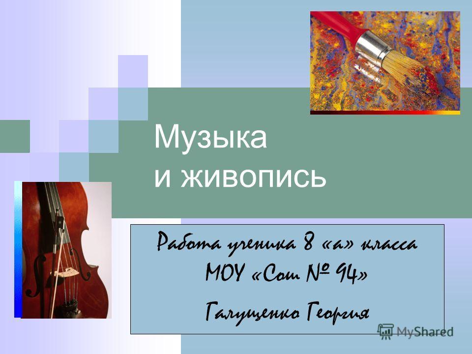 Музыка и живопись Работа ученика 8 «а» класса МОУ «Сош 94» Галущенко Георгия