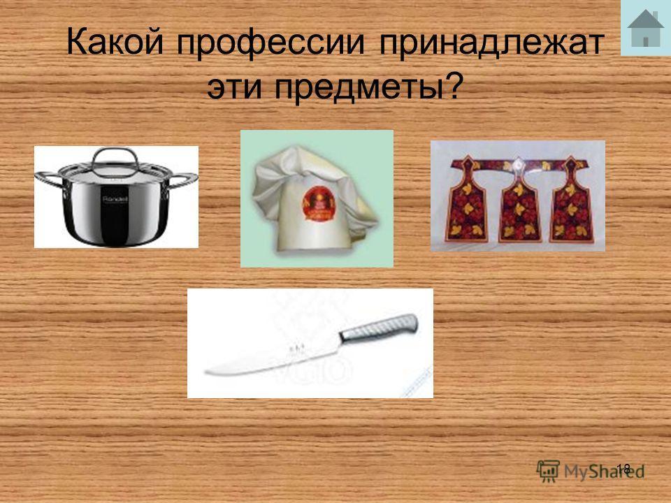 18 Какой профессии принадлежат эти предметы?