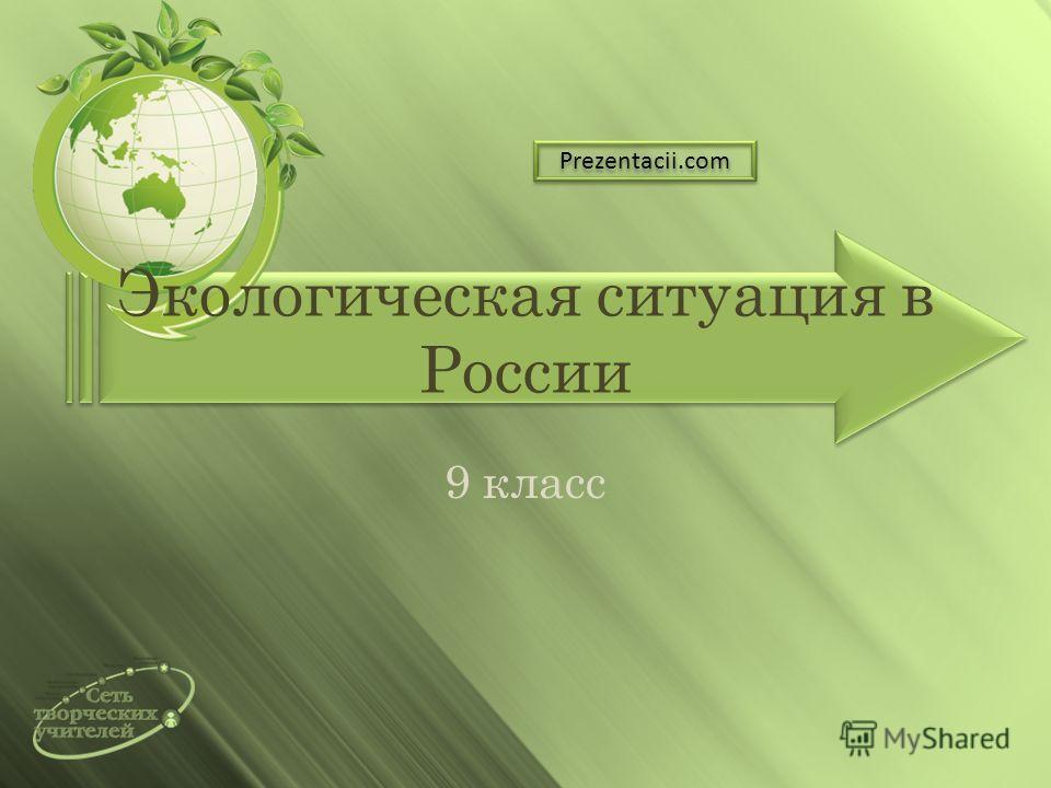 Экологическая ситуация в России 9 класс Prezentacii.com
