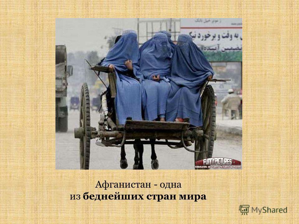 Афганистан - одна из беднейших стран мира.