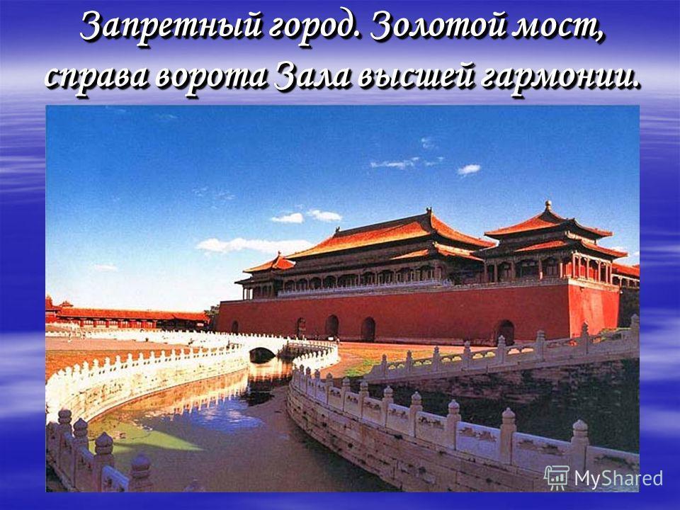 Запретный город. Золотой мост, справа ворота Зала высшей гармонии.