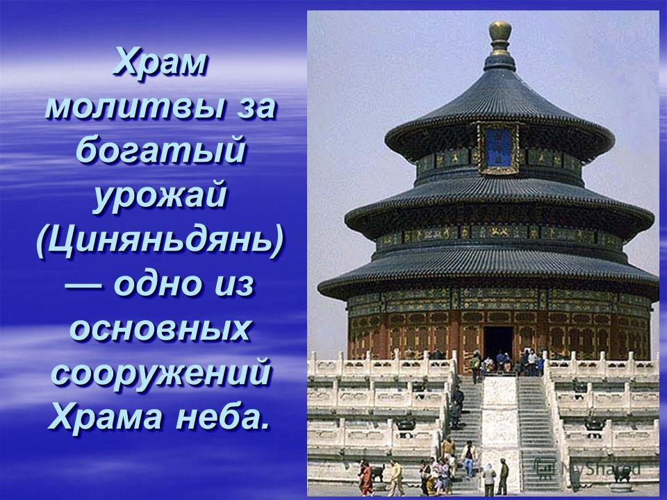 Храм молитвы за богатый урожай (Циняньдянь) одно из основных сооружений Храма неба.