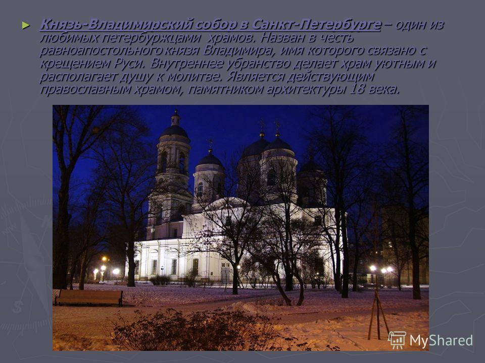 Князь-Владимирский собор в Санкт-Петербурге – один из любимых петербуржцами храмов. Назван в честь равноапостольного князя Владимира, имя которого связано с крещением Руси. Внутреннее убранство делает храм уютным и располагает душу к молитве. Являетс