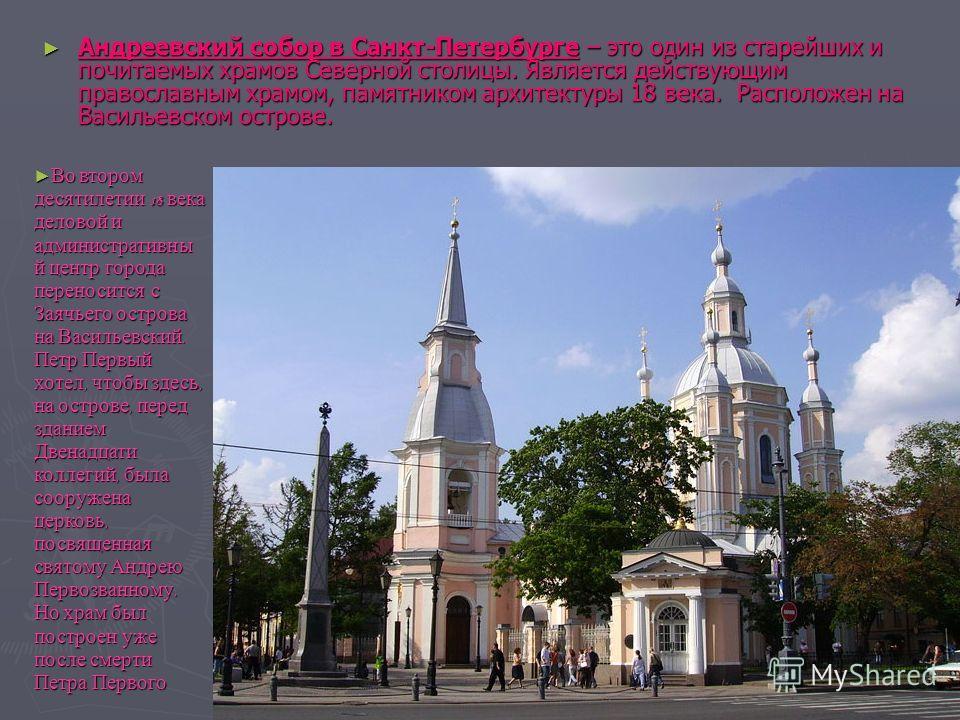 Андреевский собор в Санкт-Петербурге – это один из старейших и почитаемых храмов Северной столицы. Является действующим православным храмом, памятником архитектуры 18 века. Расположен на Васильевском острове. Андреевский собор в Санкт-Петербурге – эт