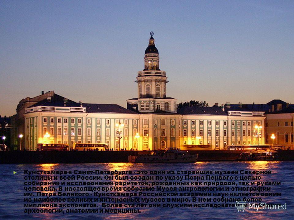 Кунсткамера в Санкт-Петербурге - это один из старейших музеев Северной столицы и всей России. Он был создан по указу Петра Первого с целью собирания и исследования раритетов, рожденных как природой, так и руками человека. В настоящее время собрание М