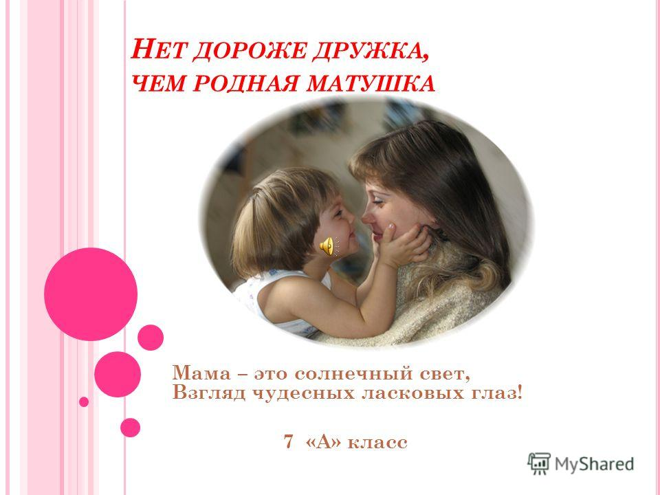 фото дочка с мамой и дружком