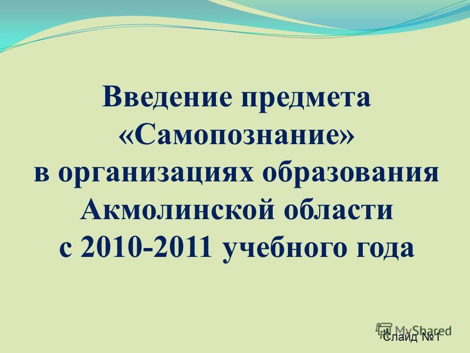 Введение предмета «Самопознание» в организациях образования Акмолинской области с 2010-2011 учебного года Слайд 1