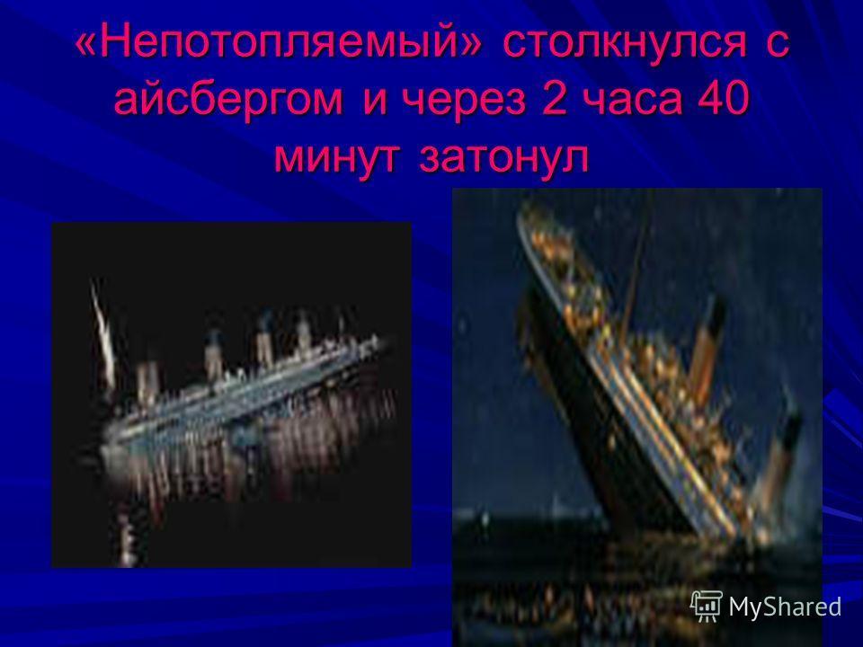 «Непотопляемый» столкнулся с айсбергом и через 2 часа 40 минут затонул