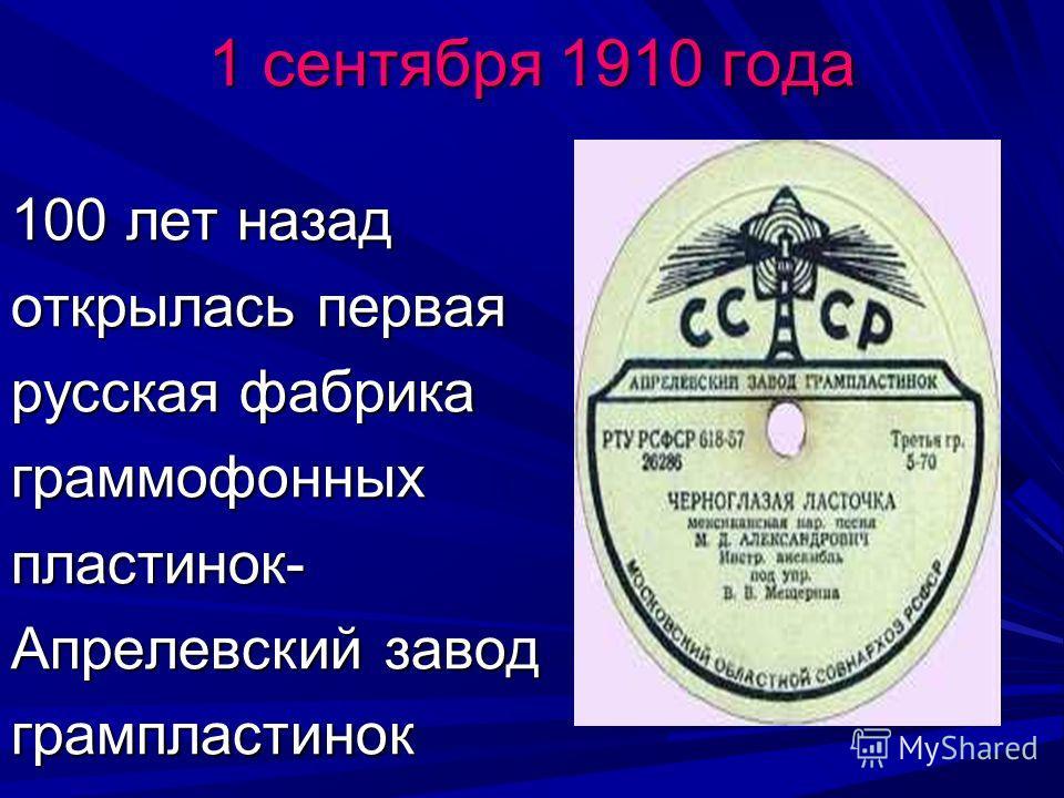 1 сентября 1910 года 100 лет назад открылась первая русская фабрика граммофонныхпластинок- Апрелевский завод грампластинок