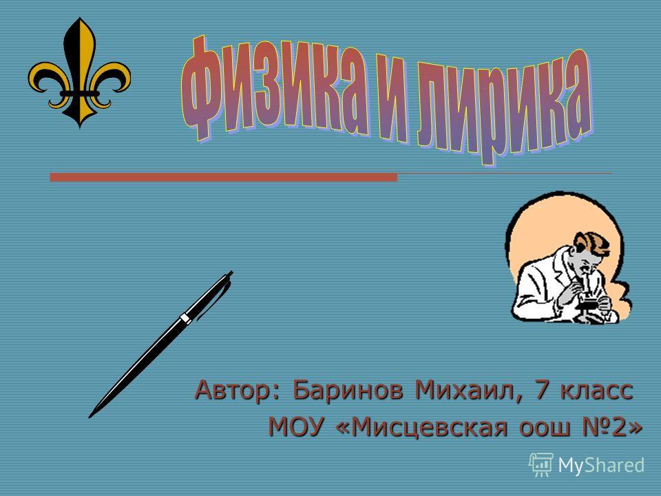 Автор: Баринов Михаил, 7 класс МОУ «Мисцевская оош 2»