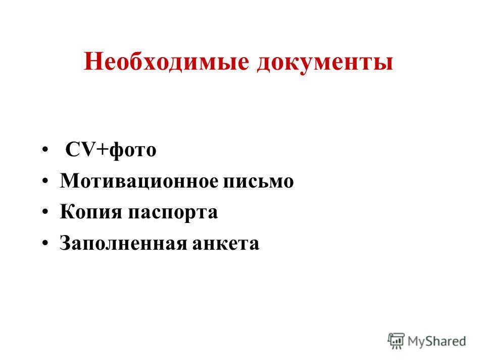 Необходимые документы CV+фото Мотивационное письмо Копия паспорта Заполненная анкета