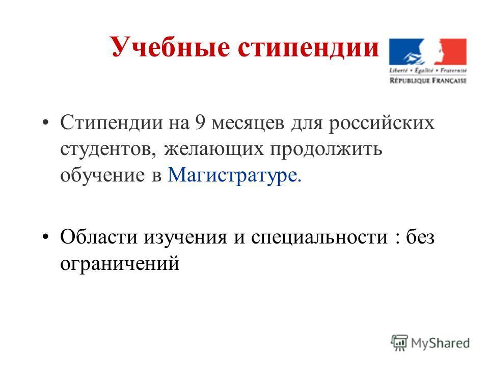 Учебные стипендии Стипендии на 9 месяцев для российских студентов, желающих продолжить обучение в Магистратуре. Области изучения и специальности : без ограничений