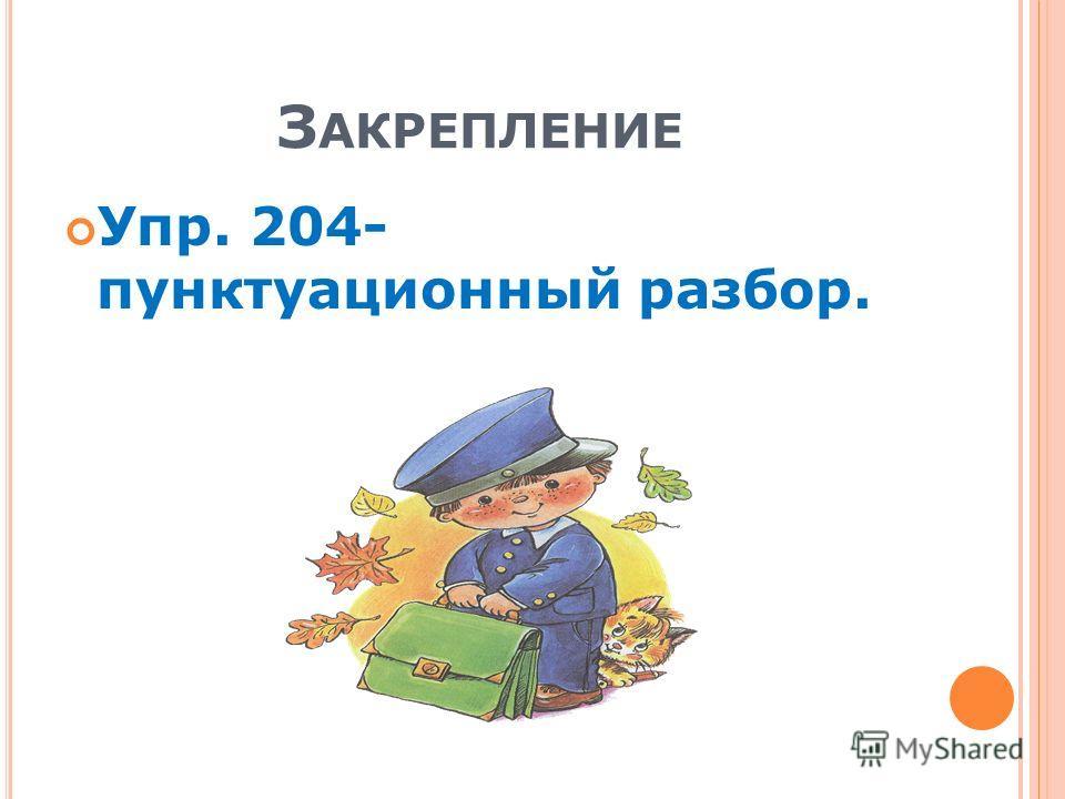 З АКРЕПЛЕНИЕ Упр. 204- пунктуационный разбор.