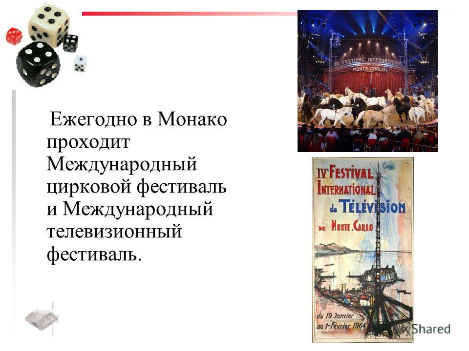 Ежегодно в Монако проходит Международный цирковой фестиваль и Международный телевизионный фестиваль.