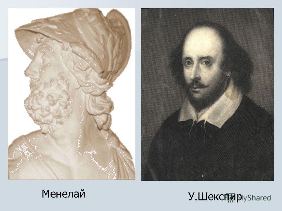 Менелай У.Шекспир