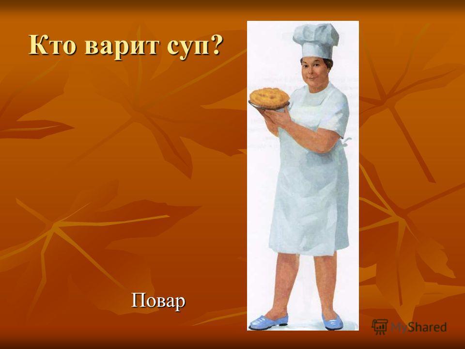 Кто варит суп? Повар