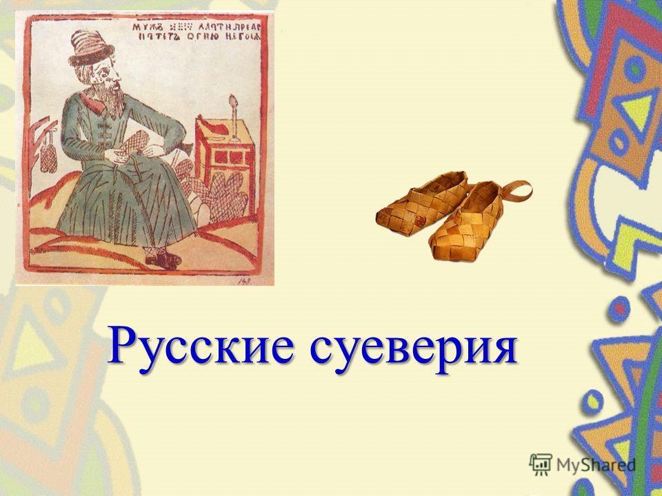 Русские суеверия